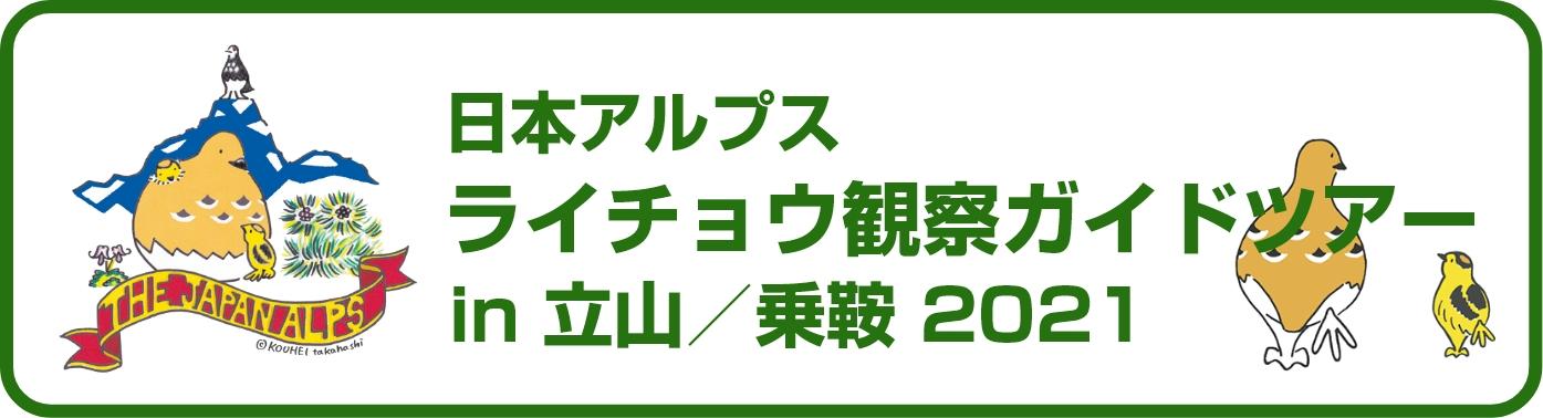 ライチョウ観察ガイドツアー in 立山/乗鞍 2021