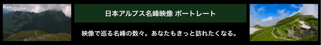 日本アルプス名峰映像 ポートレート